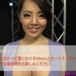 田中瞳がアナタの体を責めてくれます